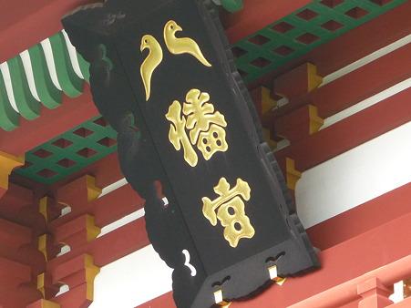 100615-八幡さま (20)