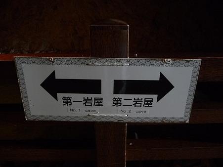 101026-江ノ島岩屋 (47)