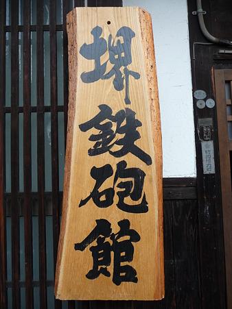 101114-堺鉄砲館 (2)
