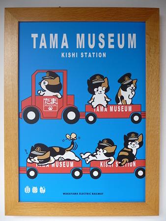 101113-和歌電  貴志駅たまミュージアム (8)