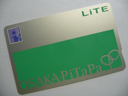 101214-PiTaPaカード (3)