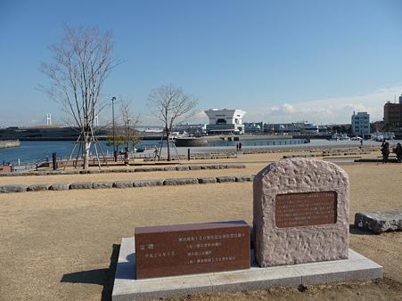 110126-象の鼻 たねまる記念碑 (11)