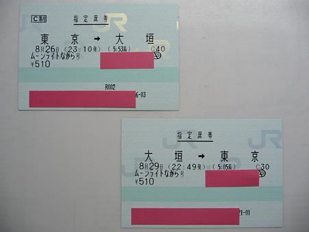 110805-11夏季ながら指定券