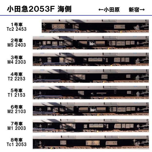 小田急2053F 床下機器_(海側)