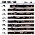 Photos: 小田急2053F 床下機器_(海側)