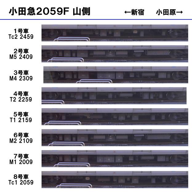 小田急2059F 床下機器(山側)