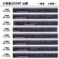 Photos: 小田急2059F 床下機器(山側)