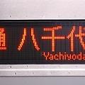 京成3700形行先(LED) 【普通】八千代台
