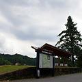 Photos: 国鉄・宮原線、北里駅跡