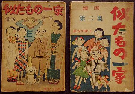 似たもの一家全2巻,昭和24年