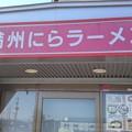 写真: さかえや本店@花巻市。レン...