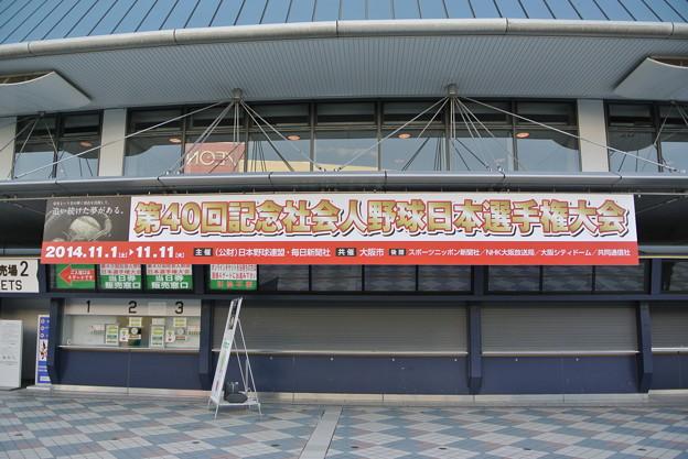 Photos: 第40回記念社会人野球日本選手権大会の看板
