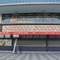 第40回記念社会人野球日本選手権大会の看板