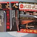 写真: 日本刀の本