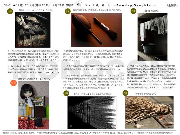 第90回モノコン作品紹介席(3/3)