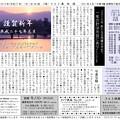謹賀新年 偽フォト蔵新聞 2015年元旦