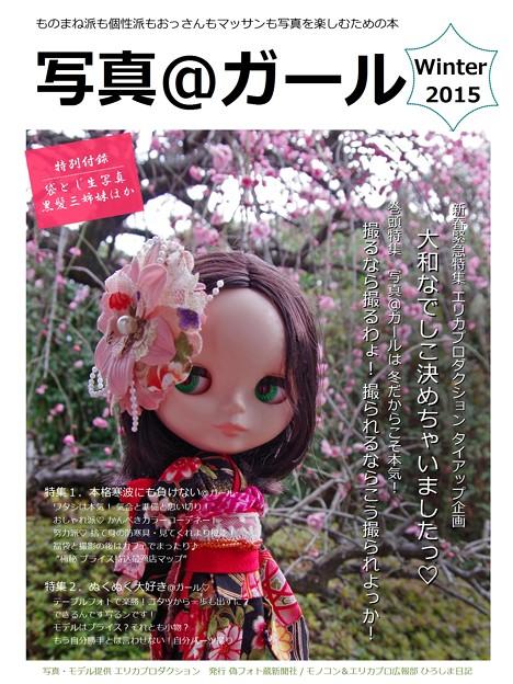 写真@ガール2015 winter 新春特集(表紙)
