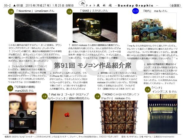 第91回モノコン作品紹介席(2/2)