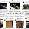 Photos: 第91回モノコン作品紹介席(2/2)