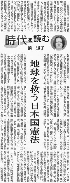地球を救う日本国憲法 時代を読む 浜矩子