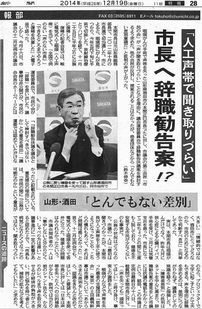 市長へ辞職勧告案!?