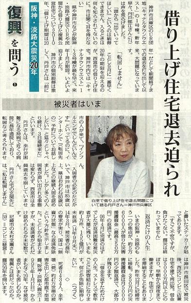 阪神・淡路大震災20年 復興を問う_1