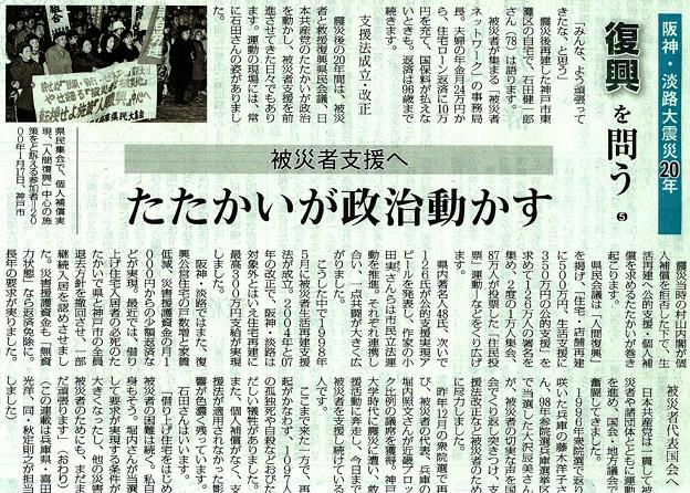 阪神・淡路大震災20年 復興を問う_5