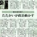 Photos: 阪神・淡路大震災20年 復興を問う_5