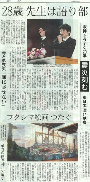 阪神 もうすぐ20年 震災 刻む 東日本 深い爪痕