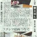 Photos: 阪神 もうすぐ20年 震災 刻む 東日本 深い爪痕