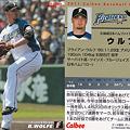 Photos: プロ野球チップス2011No.176ウルフ(北海道日本ハムファイターズ)