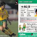 Photos: Jリーグチップス1998No.047廣山望(ジェフユナイテッド市原)