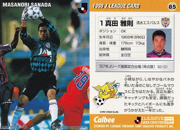 Jリーグチップス1998No.085真田雅則(清水エスパルス)