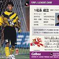 Photos: Jリーグチップス1998No.103松永成立(京都パープルサンガ)