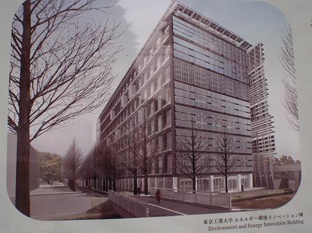 東京工業大学 エネルギー環境イノベーション棟 完成予想図