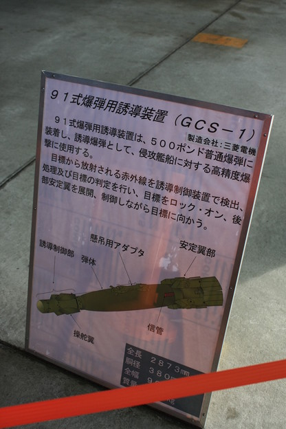 GCS-1 91式爆弾用誘導装置 IMG_7200