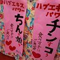 Photos: 沖縄で見つけた手書きポスタ...