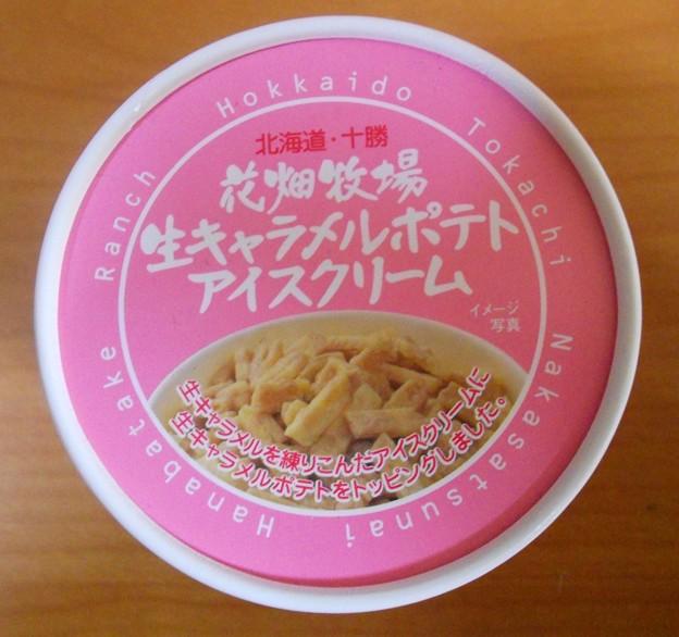 生キャラメルポテトアイスクリーム