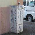 阪神久寿川駅北側の白ポスト、向かって右。(2014年)