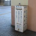 阪神久寿川駅北側の白ポスト、向かって左。(2014年)