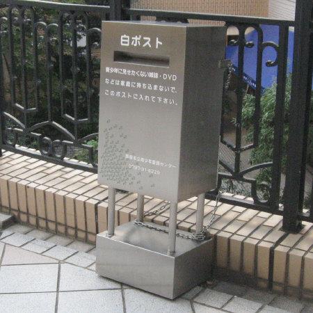 芦屋駅北口の…