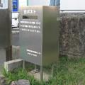 兵庫県芦屋市の東海道本線芦屋駅南側の白ポスト、向かって右。庭園に埋まる。(2014年)