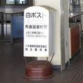 北海道網走市の石北本線網走駅の白ポスト。(2011年)
