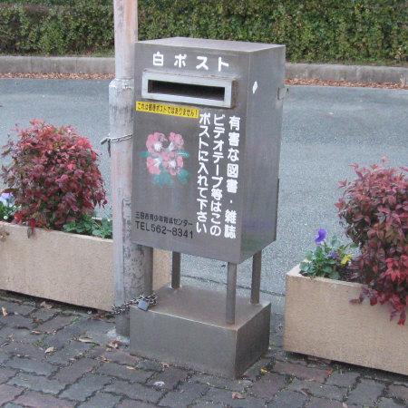 三田本町のアレ