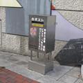 兵庫県三田市の神鉄南ウッディタウン駅前の白ポスト、向かって右。(2014年)