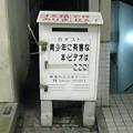 草津のアレ