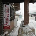 滋賀県長浜市の湖西線永原駅の白ポスト、向かって左横の駅出入口から。(2015年)