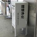 滋賀県近江八幡市の東海道本線近江八幡駅の白ポストの向かって右側。(2015年)