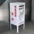 滋賀県近江八幡市の東海道本線近江八幡駅の白ポスト、向かって左。(2015年)