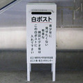 滋賀県近江八幡市の東海道本線近江八幡駅の白ポスト、正面。(2015年)